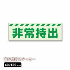 中輝度保管庫表示ステッカー『非常持出』横書き小No:831-62 蓄光標識 ユニット 避難誘導
