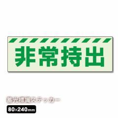 中輝度保管庫表示ステッカー『非常持出』横書き大No:831-63 蓄光標識 ユニット 避難誘導