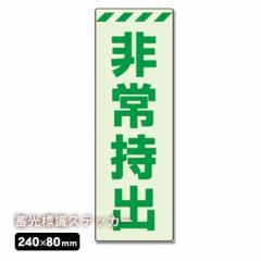 中輝度保管庫表示ステッカー『非常持出』縦書き大No:831-65 蓄光標識 ユニット 避難誘導