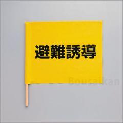 手旗『避難誘導』No:831-77 ユニット 避難誘導