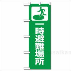 避難所表示旗『一時避難場所』※旗のみNo:831-90 のぼり旗 ユニット 避難誘導