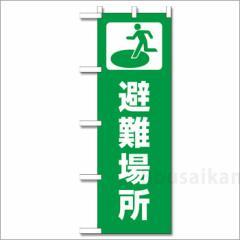 避難所表示旗『避難場所』※旗のみNo:831-91 のぼり旗 ユニット 避難誘導