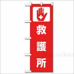 避難所表示旗『救護所』※旗のみNo:831-92 のぼり旗 ユニット 避難誘導