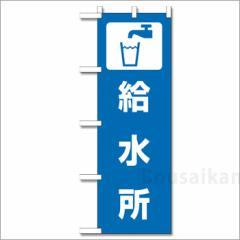 避難所表示旗『給水所』※旗のみNo:831-93 のぼり旗 ユニット 避難誘導