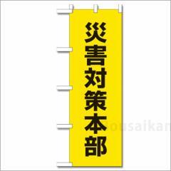 避難所表示旗『災害対策本部』※旗のみNo:831-94 のぼり旗 ユニット 避難誘導
