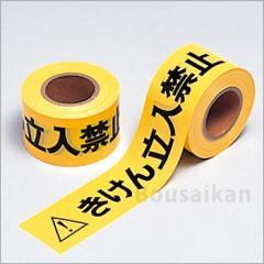 区画テープ『きけん立入禁止』60mm×50m巻No:374-55 立入禁止テープ ユニット 避難誘導