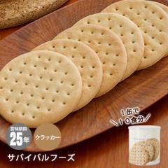 非常食 サバイバルフーズ クラッカー(大缶1号缶=約910g:約68枚)[約10食相当]