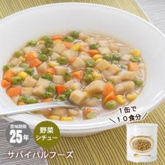非常食 サバイバルフーズ 野菜シチューミートレス(大缶1号缶=約344g)[約10食相当]