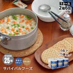 サバイバルフーズ 小缶ファミリー6缶セット[約15食相当] チキンシチュー