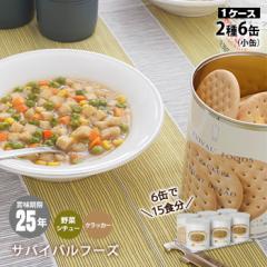 サバイバルフーズ 小缶ファミリー6缶セット[約15食相当] 野菜シチュー
