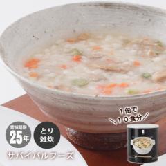 サバイバルフーズ 洋風とり雑炊(大缶1号缶=約408g)[約10食相当]