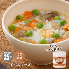 サバイバルフーズ 洋風えび雑炊(大缶1号缶=約408g)[約10食相当]