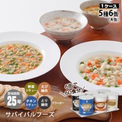 サバイバルフーズ 大缶バラエティ6缶セット[約60食相当]