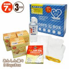 7年保存 あんしん優々3DaysBox 3日分セット 防災セット 避難セット アレルギー対応 28品目不使用 スリーデイズ ボックス