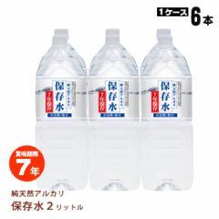 非常用飲料水 純天然アルカリ7年保存水 2リットル×6本【1ケース】