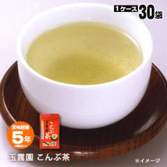 非常食 玉露園 常備用こんぶ茶【賞味期限2026年6月6日迄】