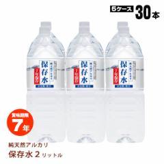 純天然アルカリ7年保存水2リットル×6本入【5ケースまとめ売り】【代引き不可】