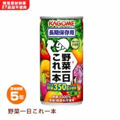 カゴメ野菜ジュース「野菜一日これ一本」×バラ1缶賞味期限5年Ver(KAGOME)