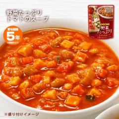 カゴメ野菜たっぷりスープ トマトのスープ160g バラ1袋 [M便 1/4]