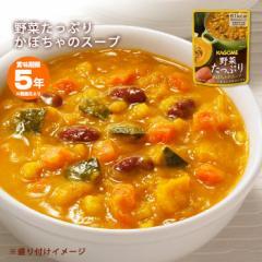 カゴメ野菜たっぷりスープ かぼちゃのスープ160g バラ1袋 [M便 1/4]