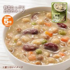 カゴメ野菜たっぷりスープ 豆のスープ160g バラ1袋 [M便 1/4]