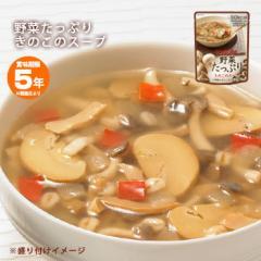 カゴメ野菜たっぷりスープ きのこのスープ160g バラ1袋 [M便 1/4]