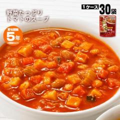 カゴメ野菜たっぷりスープ トマトのスープ160g×30袋セット