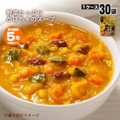 カゴメ野菜たっぷりスープ かぼちゃのスープ160g×30袋セット