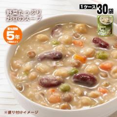 カゴメ野菜たっぷりスープ 豆のスープ160g×30袋セット