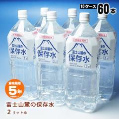 非常用飲料水 富士山麓の保存水 2リットル×6本【10ケースまとめ売り】【代引不可】