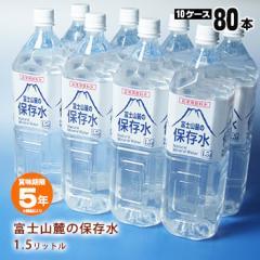 非常用飲料水 富士山麓の保存水 1.5リットル×8本【10ケースまとめ売り】【代引不可】