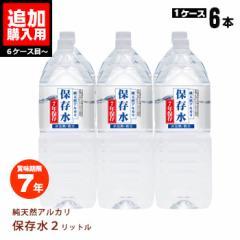【5箱以上追加分ご購入専用ページ】純天然アルカリ7年保存水 2リットル×6本【1ケース】