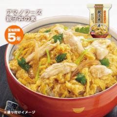 非常食フリーズドライ 親子丼の素 (防災用品 非常食 備蓄食 即席 アマノフーズ)