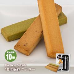 非常食 The Next Dekade 10年保存クッキー プレーン味・レーズン味・抹茶味 各1本入 ×1袋