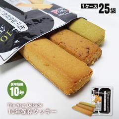 非常食 The Next Dekade 10年保存クッキー プレーン味・レーズン味・抹茶味 各1本入×25袋セット