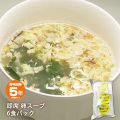 非常食 即席5年保存卵スープ6食入 即席スープ たまごスープ 玉子スープ【賞味期限2026年3月迄】