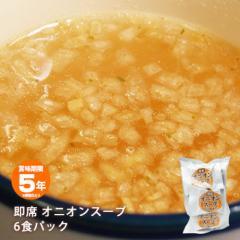 非常食即席オニオンスープ×6食パック 即席スープ