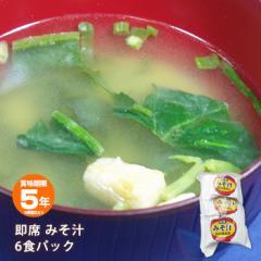 非常食即席 味噌汁×6食パック  即席スープ
