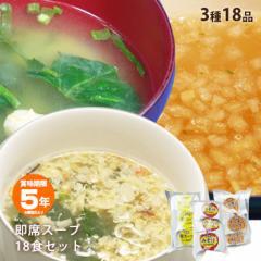 即席スープ3種セット みそ汁・卵スープ・オニオンスープ×各6食=計18食分【賞味期限2026年2月迄】