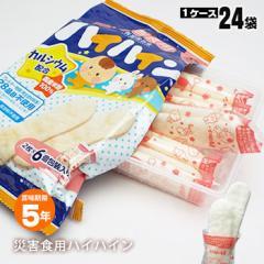 非常食 災害食用ハイハイン(2枚×6個包装入り)×24袋入り ケース販売 おせんべい 赤ちゃん ベビー食 7ヶ月頃から アレルギー28品目不使