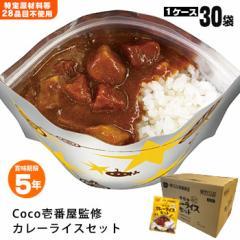 CoCo壱番屋監修 尾西のカレーライスセット×30袋セット ケース販売 30食 5年保存 アレルギー対応 レトルトカレー レトルト食品