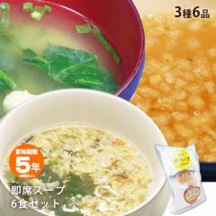 即席スープ3種アソートセット みそ汁・卵スープ・オニオンスープ×各2食=計6食分
