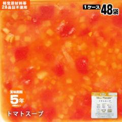 食物アレルギー特定原材料等28品目不使用 非常食 トマトスープ  48袋入 スプーン付 5年保存 ケース販売 あきたこまち生産者協会