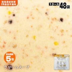 食物アレルギー特定原材料等28品目不使用 非常食 クリームスープ  48袋入 スプーン付 5年保存 ケース販売 あきたこまち生産者協会