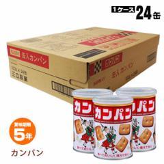 三立カンパン[箱売り24缶入](SANRITSU サンリツ 三立製菓 乾パン 非常食 保存食)