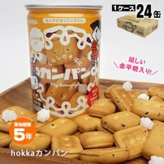 非常食 hokka カンパン コンペイ糖入り ×24缶入りケース販売 乾パン 北陸製菓 金平糖 コンペイトウ