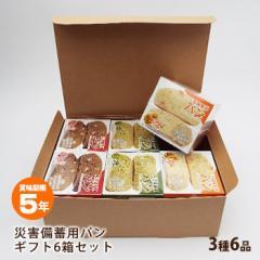 非常食 災害備蓄用パン ECOボックス 贈答用3種6箱セット ギフトBOX入り オレンジ・プチヴェール・クランベリー&ホワイトチョコ 箱入り