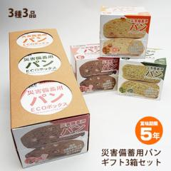 非常食 災害備蓄用パン ECOボックス 贈答用3種3箱セット ギフトBOX入り オレンジ・プチヴェール・クランベリー&ホワイトチョコ 箱入り