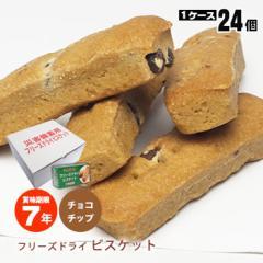 7年保存非常食 災害備蓄用フリーズドライビスケット チョコチップ ×24個セット箱売り醗酵豆乳入