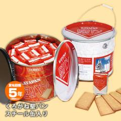 非常食 乾パンくろがね堅パンスチール缶入り 5枚入パック 34袋 170枚
